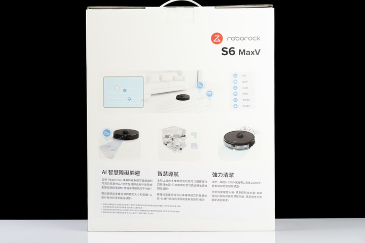 【分享實測】石頭S6 MaxV的AI避障測試 - 4