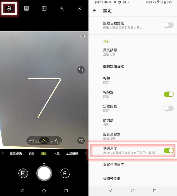 ZenFone 7的實用技巧教學分享 - 4