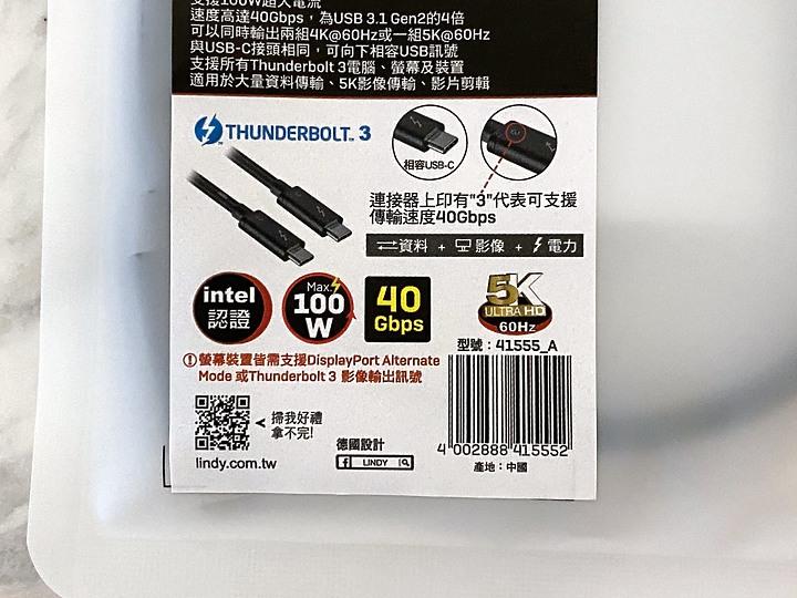 林帝Intel原廠認證傳輸線 100W大功率搭配40Gbps傳輸速度 完美支援Thunderbolt 3 想不快都很難 (41555_A)