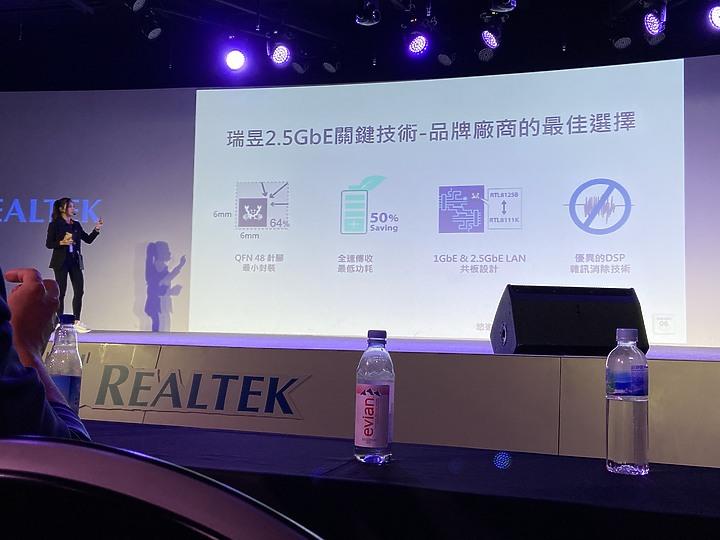 瑞昱2.5GbE乙太網路 沒有最快、只有更快 體驗會