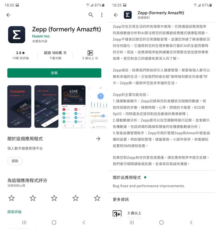 Amazfit Bip U 智能手錶/更加精準多工應用的運動小夥伴