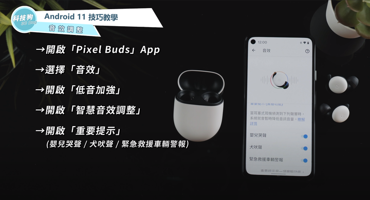 Android 11的幾個技巧分享(Pixel buds 2)
