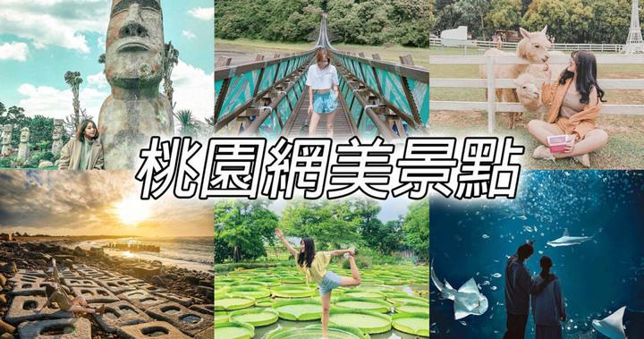 桃園是台灣客家第一大縣,保留客家文化和許多自然風景