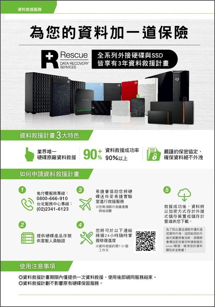 Seagate Backup Plus Slim 2TB 輕量型外接硬碟開箱試用