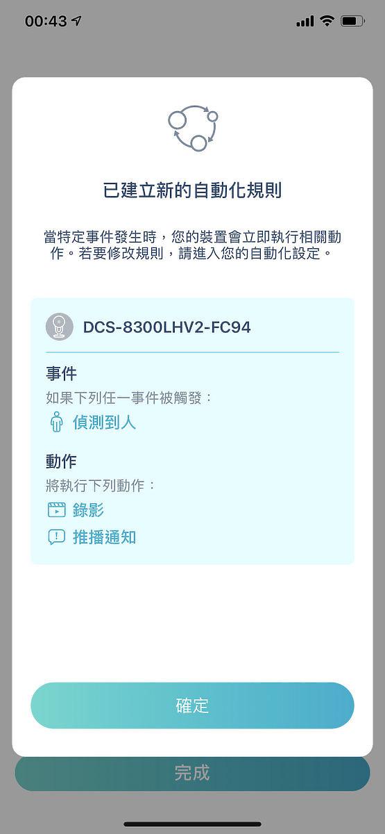 D-Link DCS-8300LHV2全方位居家守護者 120度廣角無線網路攝影機5837