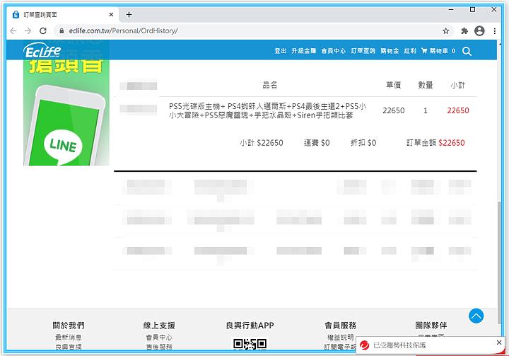 PC-cillin 2021 雲端版|多裝置保護網頁瀏覽、隱私與資料安全3319