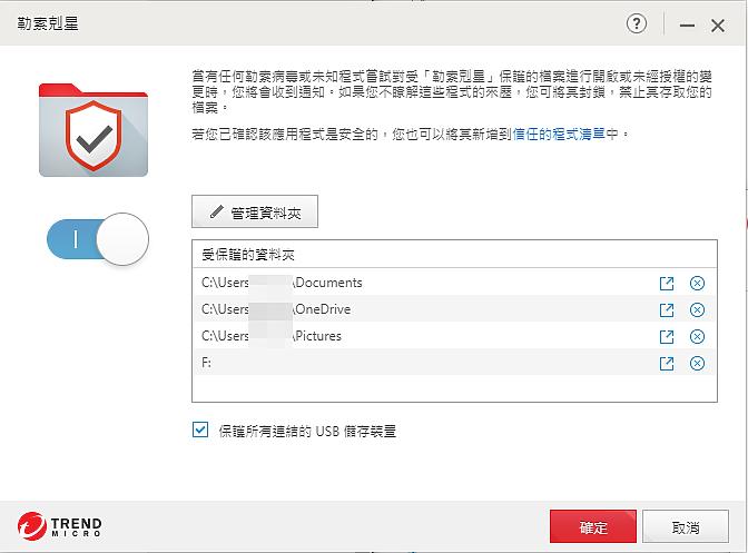 PC-cillin 2021 雲端版|多裝置保護網頁瀏覽、隱私與資料安全1010