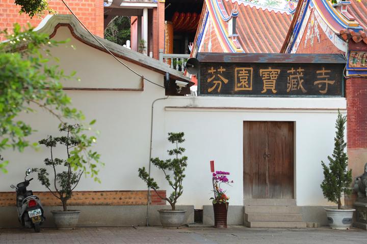 S步道 彰化 寶藏寺步道 三級古蹟古色古香 芬園鄉