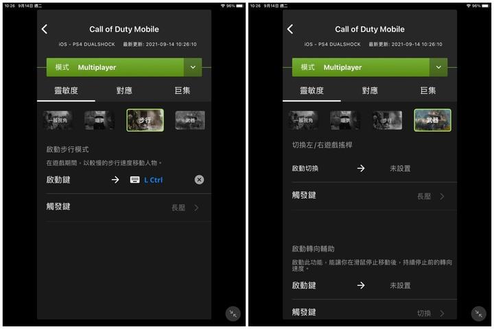 IOGEAR KeyMander 2 Mobile 手遊搖桿鍵鼠轉換器開箱試用7784