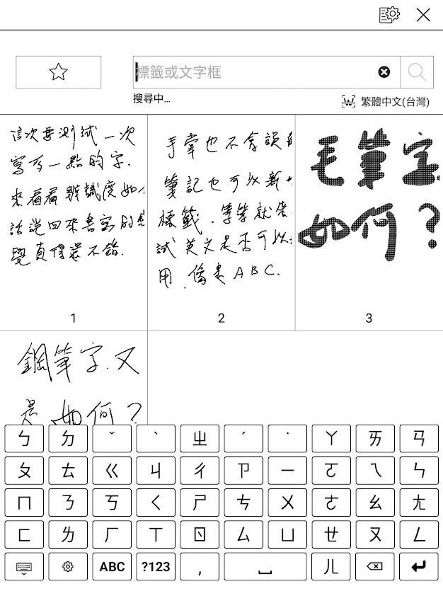 mobiScribe Origin 電子筆記本 開箱評測