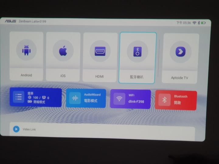 居家美學新主張,ASUS ZenBeam Latte L1無線藍牙行動投影機開箱8946