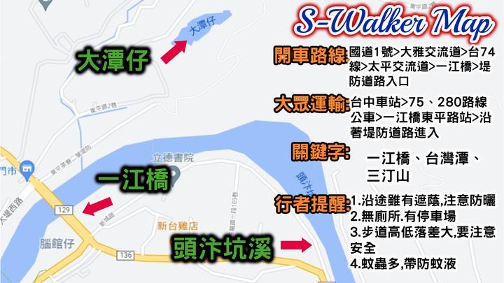 微解封-S步道 台中 大潭仔步道 碧翠綠潭釣客最愛 太平區