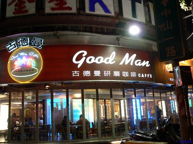 高雄市- 咖啡與餐飲的複合式餐廳~古德曼研磨咖啡- 旅遊美食 ...