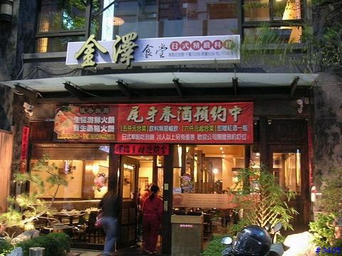 高雄市- 金澤食堂:精緻日式料理- 旅遊美食討論區- Mobile01
