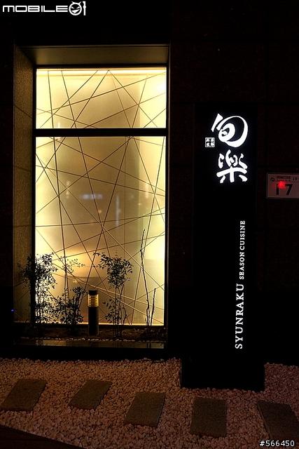高雄市- 旬樂季節料理- 旅遊美食- Mobile01