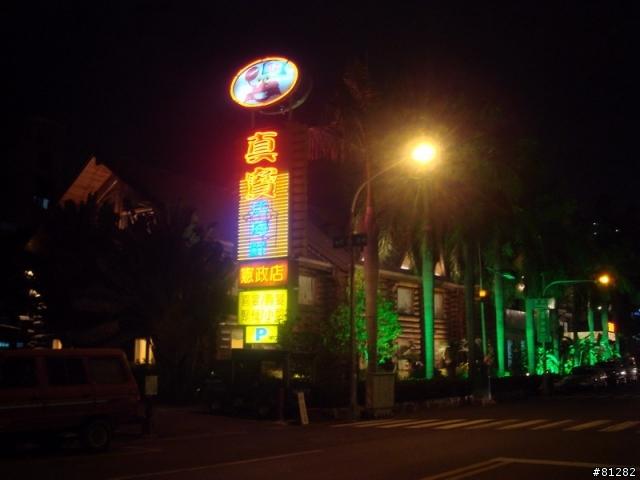 高雄市- 真寶活海鮮餐廳- 旅遊美食- Mobile01