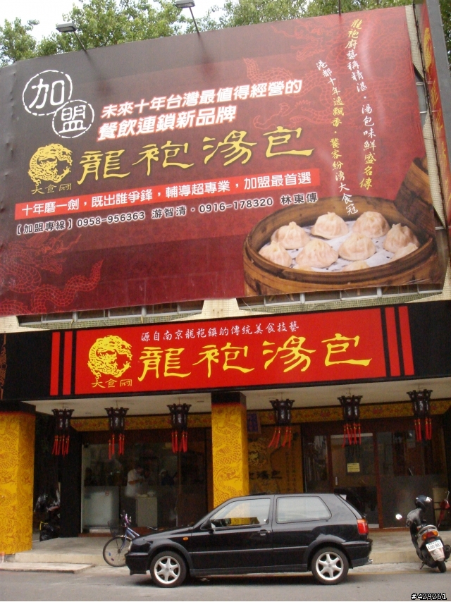 高雄市- 龍袍湯包- 旅遊美食討論區- Mobile01