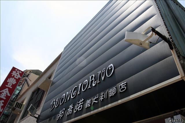 台南市- 邦喬諾義大利麵店- 旅遊美食討論區- Mobile01
