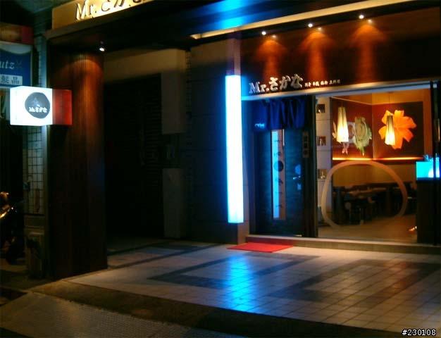 台中市- 魚先生(Mr.さかな)和風美食料理- 旅遊美食討論區 ...