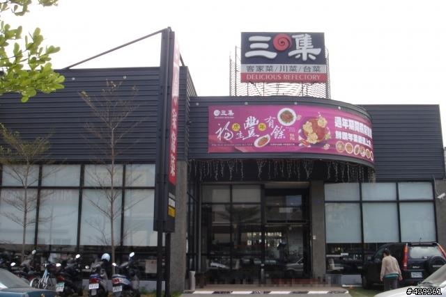 高雄市- 三集家常菜- 旅遊美食討論區- Mobile01