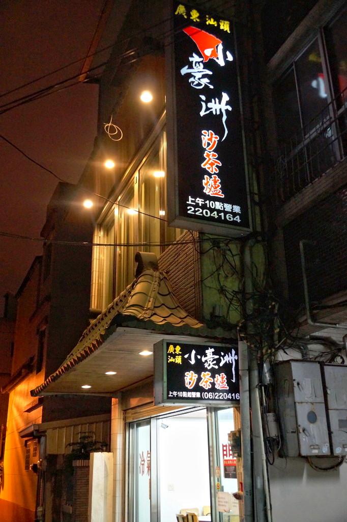 台南市- 小豪洲沙茶爐中正路總店- 旅遊美食討論區- Mobile01