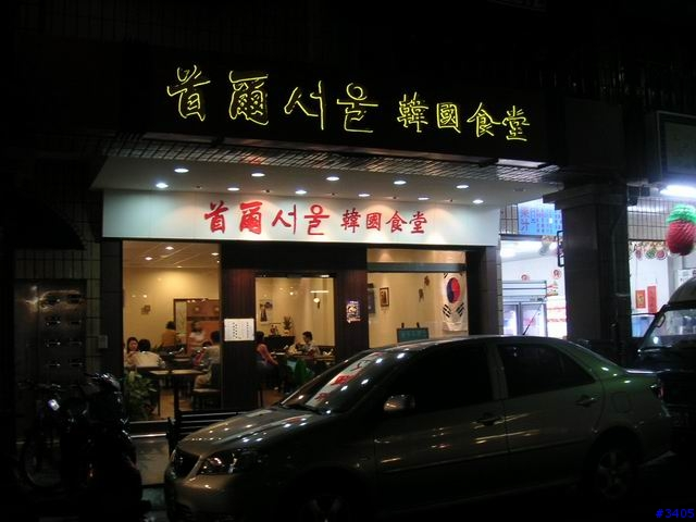 高雄市- 首爾韓國食堂- 旅遊美食討論區- Mobile01